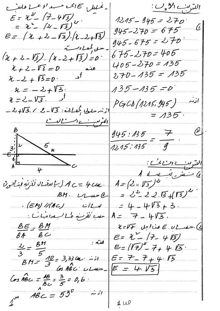 BEM2008-Corrigé sujet Maths-page 1