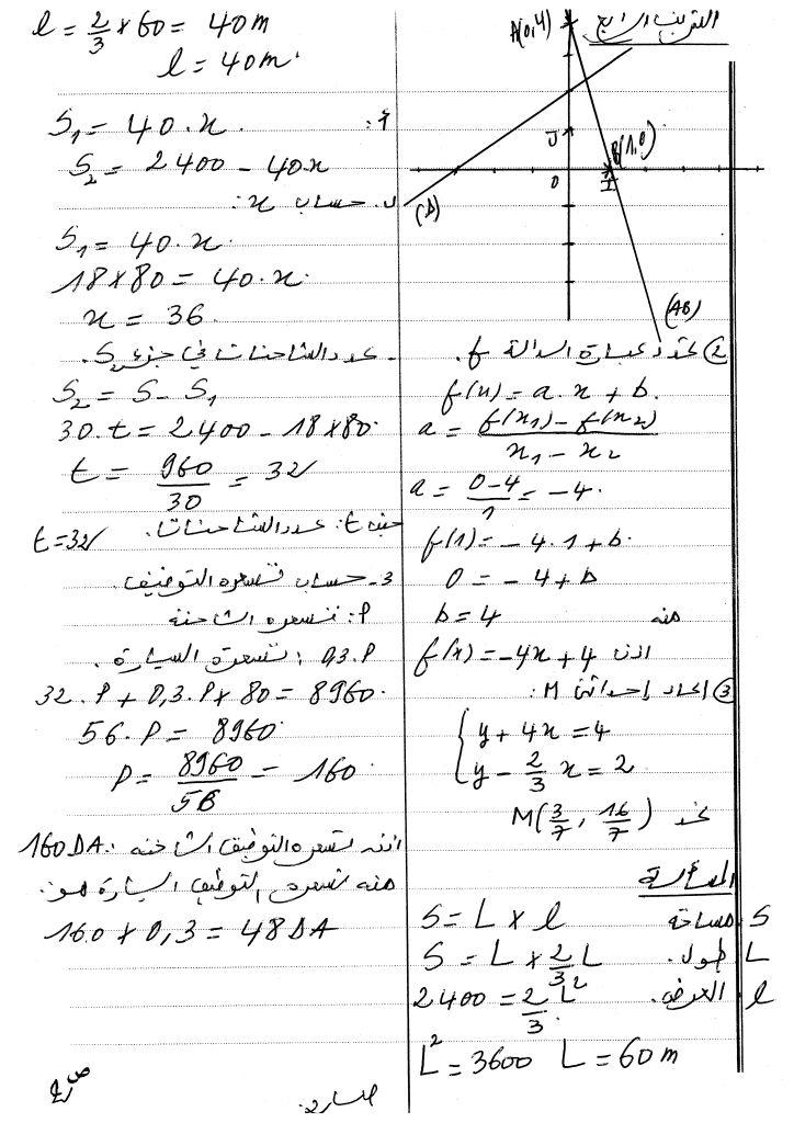 Corrigé maths suite page 2