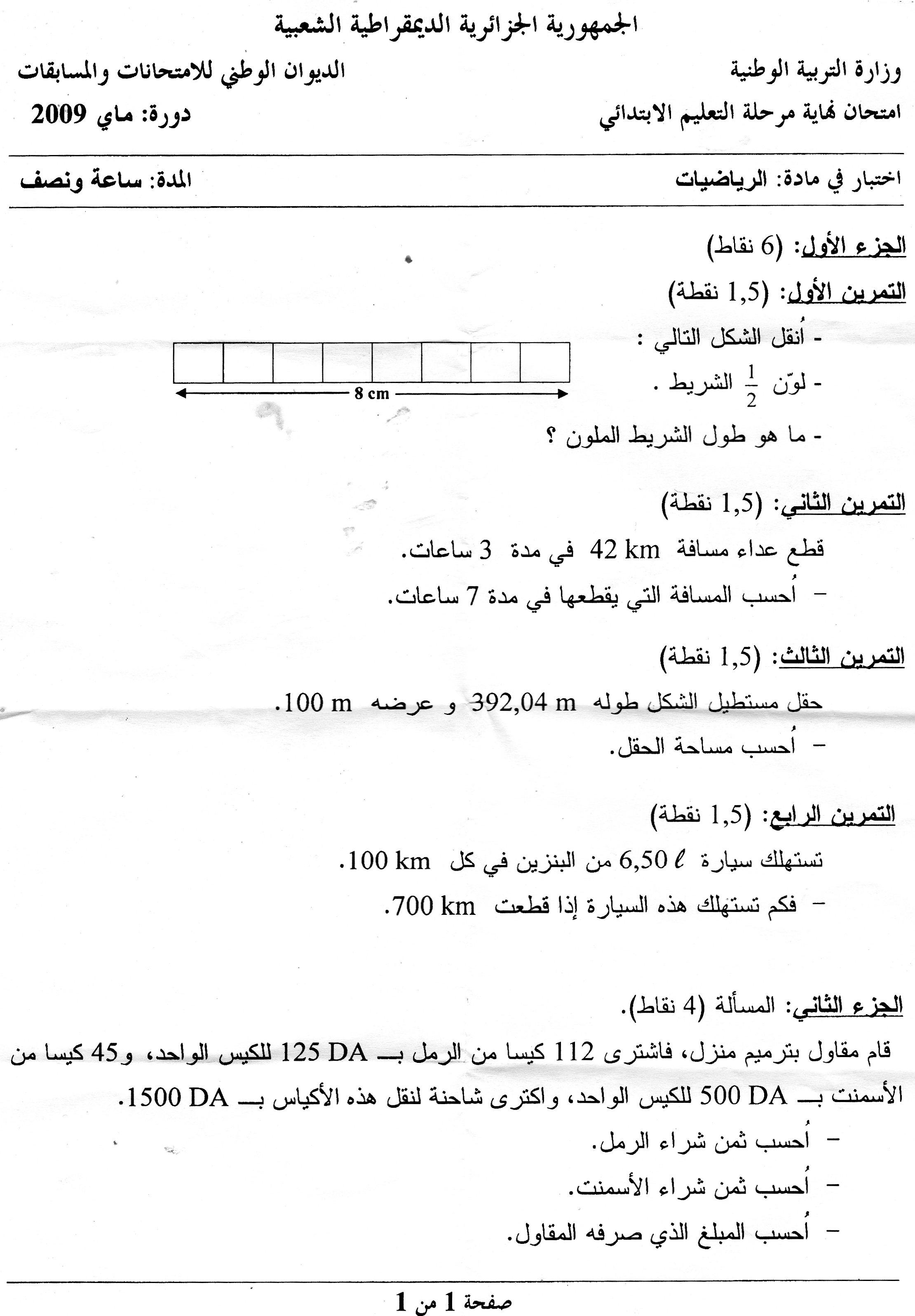 Epreuve de mathémathiques - Examen 5e Année primaire session 2009
